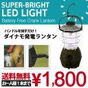 【送料無料】長寿命LED5灯!電池が要らないランタンライト!【緊急販売】ハンドルを回すだけで...