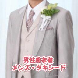 【ウエディングドレスクリーニング】 男性用衣装 [メンズ・タキシード]※販売価格は仮の料金となります。検品後、正確な料金をご案内します。