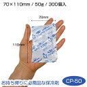 【保冷剤】フジクールパック CP-50 (300個入)【箱入り】