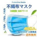 マスク 450枚入れ箱 不織布マスク 立体プリーツ 快適 三層構造マスク 使い捨て PM2.5 花粉対策 風邪予防 ケース 感染予防大人用マスク 普通サイズ 大人用 MASK男女兼用 1