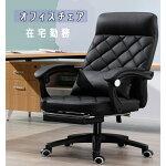 オフィスチェアデスクチェア事務室椅子レザー製オシャレな椅子イスゲーミングチェア家庭/オフィス/事務室休憩時間フットレスト
