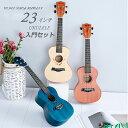 23吋 ウクレレ ukelele 入門セット(ピック、替え弦、収納ケースなど8件贈り物)初心者 演奏楽器 おしゃれ 小型 楽器 大人/子供 送料無料 3色選択・・・