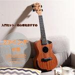 ウクレレ23吋ukelele入門セット(ピック、替え弦、収納ケースなど8件贈り物)初心者演奏楽器おしゃれ小型楽器大人/子供送料無料