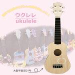 ウクレレ21吋ミニギター4弦ギター21インチ半製品DIYギター演奏可能弦楽器自分のギターをデザインしましょう!子供の日クリスマスギフト七五三