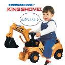 ミズタニ キングショベル【乗用玩具 足けり はたらくくるま ショベル ...