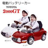 ミズタニ電動バッテリーカーTOYOTA2000GT