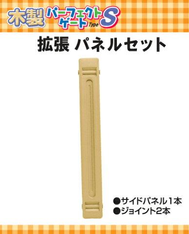 ミズタニ 木製パーフェクトゲート用拡張パネル 茶