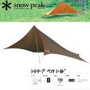 SNOWPEAK(スノーピーク)ライトタープペンタシールドテントタープ(onecolor):STP-361