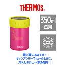 サーモスTHERMOS保冷缶ホルダー★特価★真空断熱構造クーラー(ピンク):JCB-351