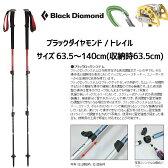 Black Diamond ブラックダイヤモンド トレイル (トレッキングポール ステッキ) (BKRED):BD82328