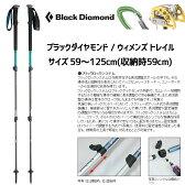 Black Diamond ブラックダイヤモンド ウィメンズ トレイル (トレッキングポール ステッキ) (BKTQ):BD82330