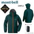 [ポイント8倍] [送料無料] モンベル mont-bell ストームクルーザー ジャケット Men's 【 男性用 レインジャケット 】 (ダークティール):1128531