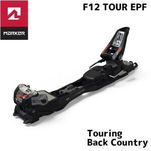 [クーポン利用で10%OFF!5/27まで] MARKER マーカー 18-19 スキー ビンディング SKi 2019 ツアー F12 TOUR EPF バックカントリー ツアー 金具 [単品] [pt0] (-):
