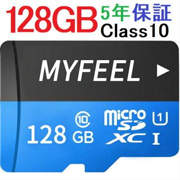 MicroSDメモリーカード マイクロ SDカード マイクロSD MicroSDカード 容量128GB Class10 MF-MSD-128G