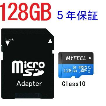 SDカード MicroSDメモリーカード 変換アダプタ付 マイクロ SDカード 容量128GB 高速 MF-SD-128G