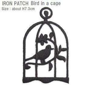 ワッペン かごの中の鳥 高さ7.3cm前後 《刺繍ワッペン アイロンワッペン アップリケ》