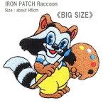 ワッペン 絵を描くあらいぐま(アライグマ) 大きいサイズ 高さ6cm 《刺繍ワッペン アイロンワッペン アップリケ》