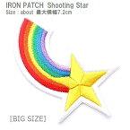 ワッペン 流れ星 Shooting Star 最大横幅7.2cm前後 《刺繍ワッペン アイロンワッペン アップリケ》