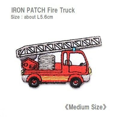 ワッペン はしご消防車 赤色 はたらく乗り物 Mサイズ 最大横幅5.6cm前後 《刺繍ワッペン アイロンワッペン 乗り物ワッペン》