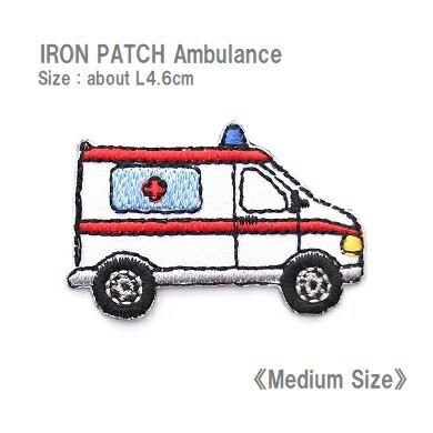 ワッペン 救急車 はたらく車 全長4.6cm前後 Mサイズ 《刺繍ワッペン アイロンワッペン 乗り物ワッペン》