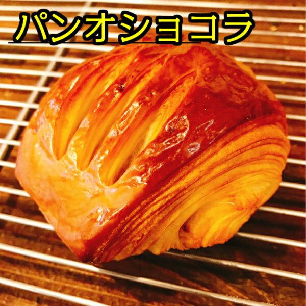 パンオショコラクロワッサン生地16層重ね国産発酵バター使用パン無添加保存料不使用朝食ランチディナーおやつギフトプレゼント土産おい