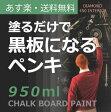 【送料無料・あす楽】水性黒板塗料 チョークボードペイント サテン950ml/5平米