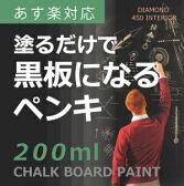 【あす楽】水性黒板塗料 チョークボードペイント フラット 200mL/1平米