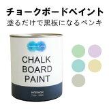【送料無料・あす楽】950ml 水性黒板塗料 チョークボードペイント 2〜3分つや パステルカラー2回塗り5平米