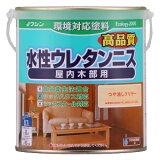 【送料無料】和信 水性ウレタンニス つや消しクリヤー 0.7L/約8平米
