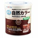 アトムハウスペイント(自然塗料/速乾/ステイン)水性自然カラー(天然油脂ステイン)1.6L オールナット
