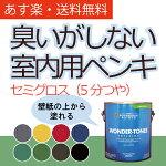 【あす楽・送料無料】臭いがしないペンキ(選べるユニークカラー8色・セミグロス)0.95L/5平米