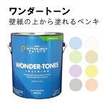 【あす楽・送料無料】臭いがしないペンキ(選べるパウダーカラー8色・フラット)0.95L/5平米