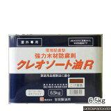 吉田製油所クレオソートR 6.5kgこげ茶色