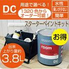 DCペイントroom(水性つや消し室内かべ用塗料)3.8L塗装用具セット
