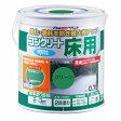 【あす楽】アトムハウスペイント(塗料/ペンキ)水性コンクリート床用0.7L グリーン