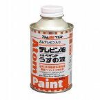 アトムハウスペイント(塗料/ペンキ)テレピン油(塗料用シンナー)120ML【あす楽】