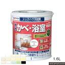 アトムハウスペイント(塗料/ペンキ)水性かべ・浴室用塗料1.6L 各色【あす楽】