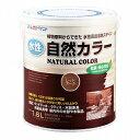 【あす楽】アトムハウスペイント(塗料/ペンキ)水性自然カラー(自然塗料)1.6Lレッドオーク