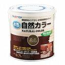 【あす楽】アトムハウスペイント(塗料/ペンキ)水性自然カラー(自然塗料)0.7Lダークブラウン