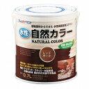 【あす楽】アトムハウスペイント(塗料/ペンキ)水性自然カラー(自然塗料)0.7Lレッドオーク