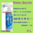 クリスタルプロセス WaterBarrier ウォーターバリア 4L