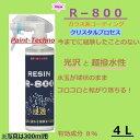 クリスタルプロセス R-800 4L ガラス系 コーティング