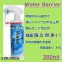 クリスタルプロセス WaterBarrier ウォーターバリア 300ml