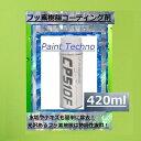 クリスタルプロセス フッ素樹脂コーティング剤 エアゾール...