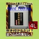 クリスタルプロセス 塗り込み不要タイヤWAX 4L