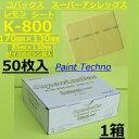 コバックス スーパーアシレックス レモン シート 170mm×130mm K-800 ペーパー やすり 1