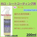 クリスタルプロセス ホロ・シートコーティング剤 200ml