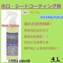 クリスタルプロセス ホロ・シートコーティング剤 4L