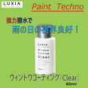 LUXIA ラクシア ウィンドウコーティング Clear 60ml KD ケイディ
