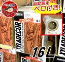 【送料無料】[ベロ付]キシラデコール 16L優れた防虫・防腐効果で安全な着色屋外木部用ステイン当日出荷OK(15時まで受注分)